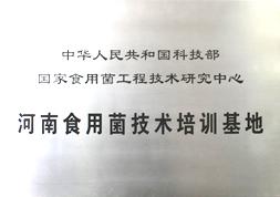 欢乐菇荣获河南食用菌技术培训基地