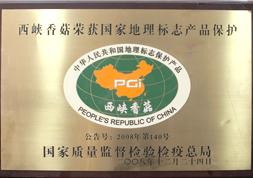 西峡香菇荣获国家地理标志产品保护