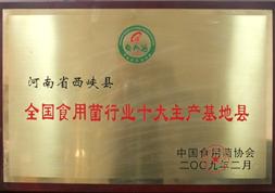 西峡县荣获全国食用菌行业十大主产基地县证书