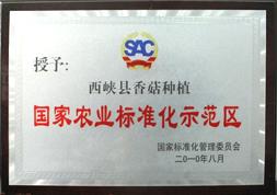 西峡县被授予国家农业标准化示范区