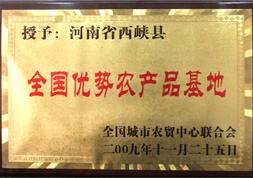 西峡县被授予全国优势农产品基地证书