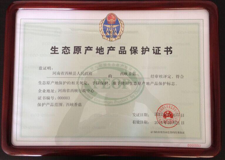 生态原产地产品保证书