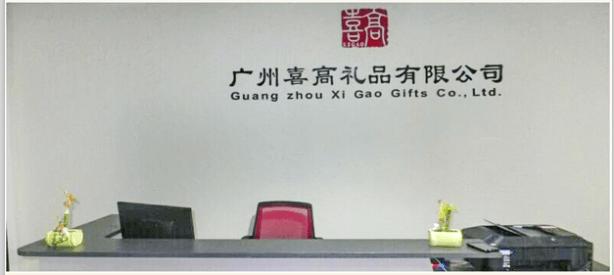 欢乐菇香菇定制与广州喜高礼品有限公司合作