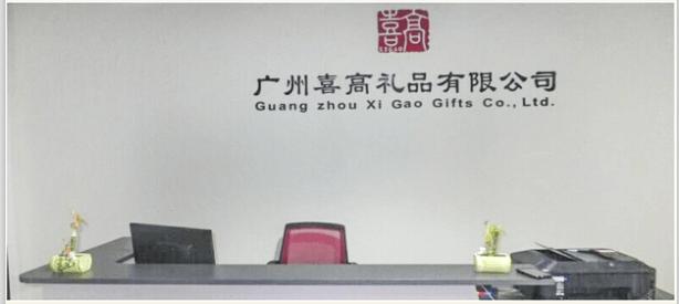 欢乐菇合作伙伴广州喜高礼品有限公司