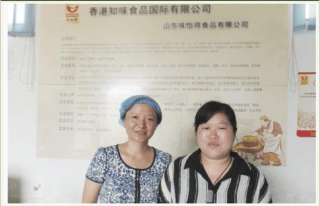 欢乐菇合作伙伴香港知味食品国际有限公司