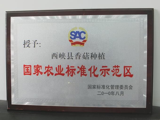 西峡欢乐菇香菇基地标准化建设