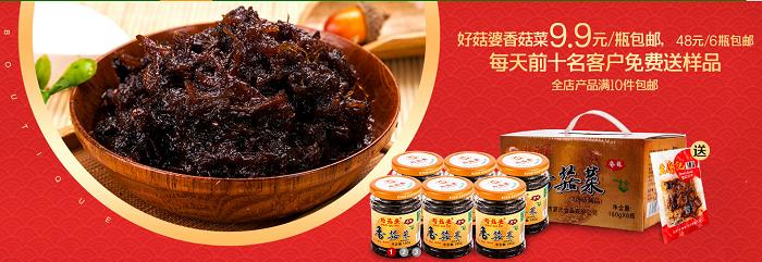 欢乐菇《中国香菇深加工系列产品招商加盟项目》为何受到厂家支持